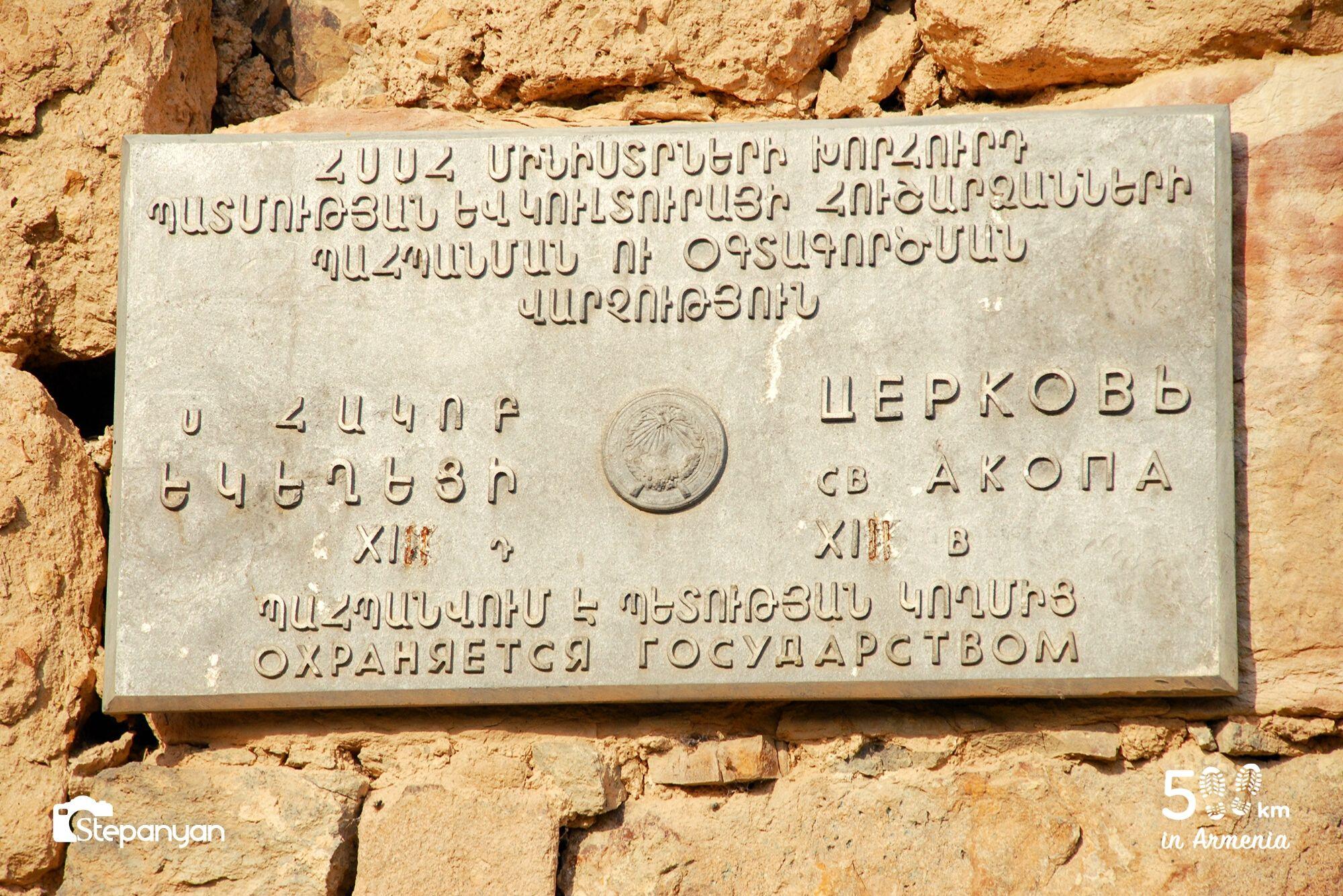 Գլաձոր - 500 կմ Հայաստանում